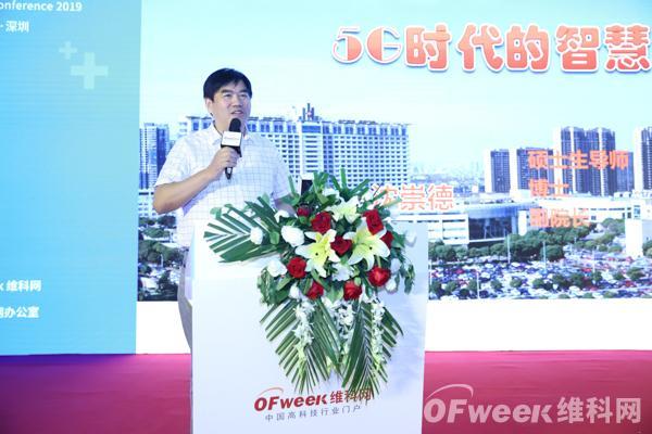 OFweek2019智慧医疗产业大会智慧医院建设与物联网技术应用专场成功举办