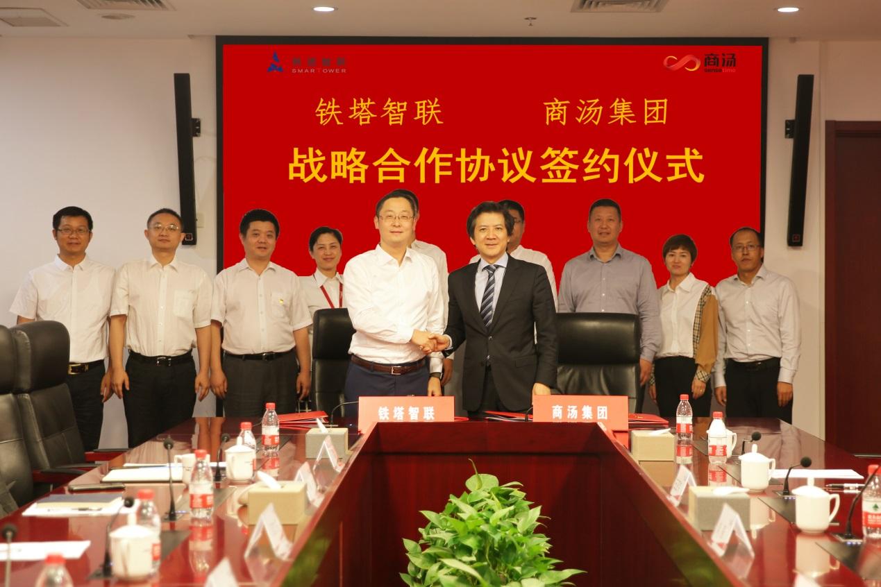 铁塔智联与商汤集团签署战略合作协议