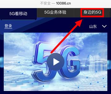 中国移动上线5G信号新查询方式, 这个地图可以搜索查询