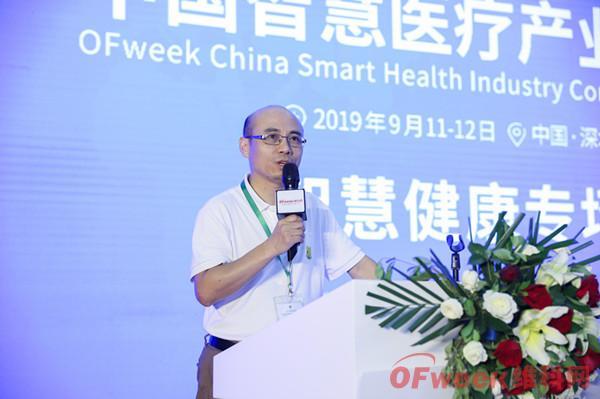 OFweek 2019智慧医疗产业大会智慧健康专场成功举办