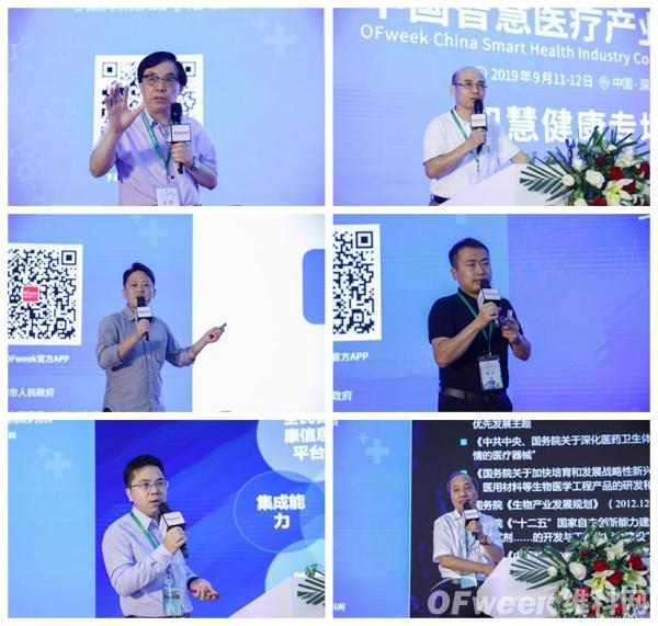 聚焦四大热点议题,畅想智慧医疗未来 OFweek 2019中国智慧医疗产业大会圆满落幕!