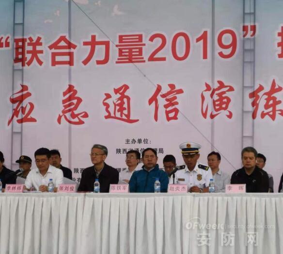 """华平助力陕西圆满开展""""联合力量2019""""应急通信演练"""