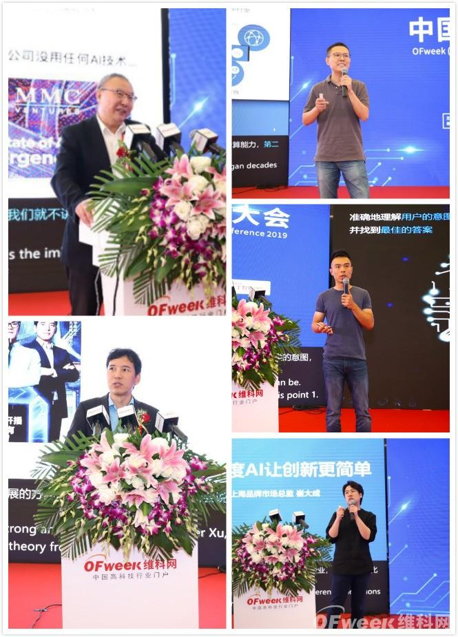 大咖出席WAIE上海人工智能产业大会