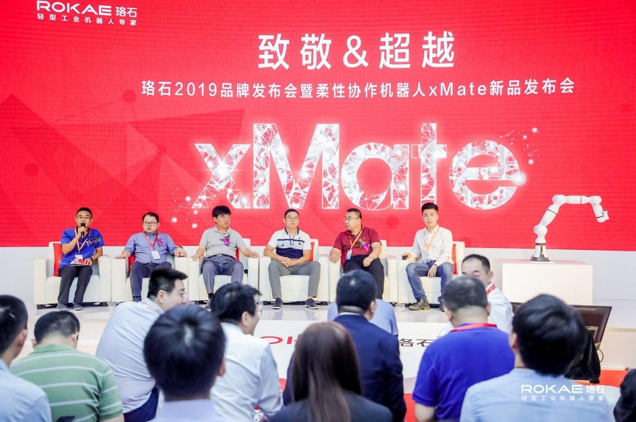 2019工博会开幕 珞石xMate柔性机器人全球首发