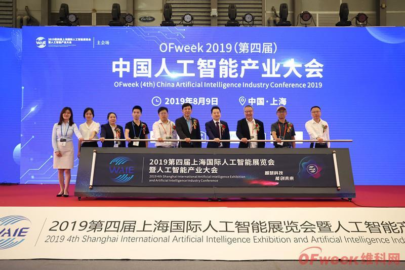 WAIE丨人工智能是一次伟大的产业变革