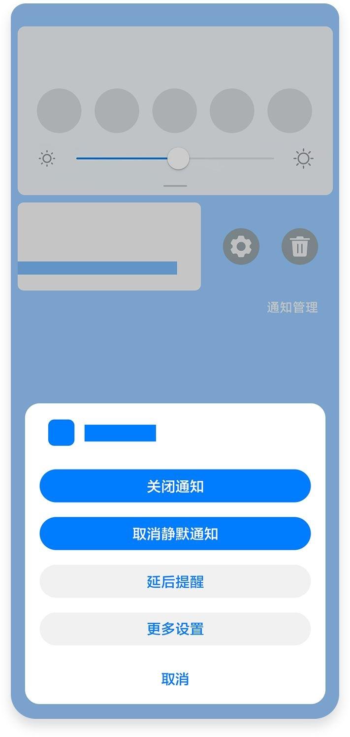 华为EMUI10通知栏新操作:一键屏蔽通知,广告通知可关闭