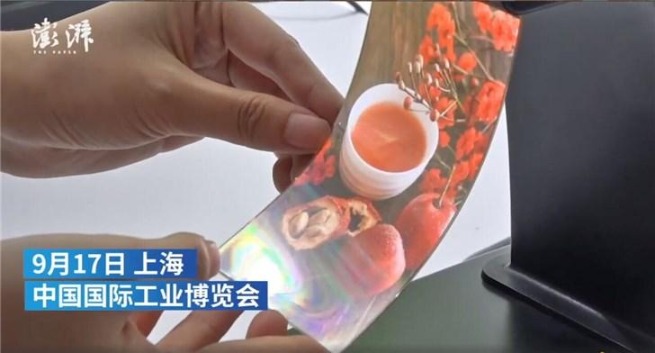京东方柔性屏亮相工博会,厚度仅0.03毫米