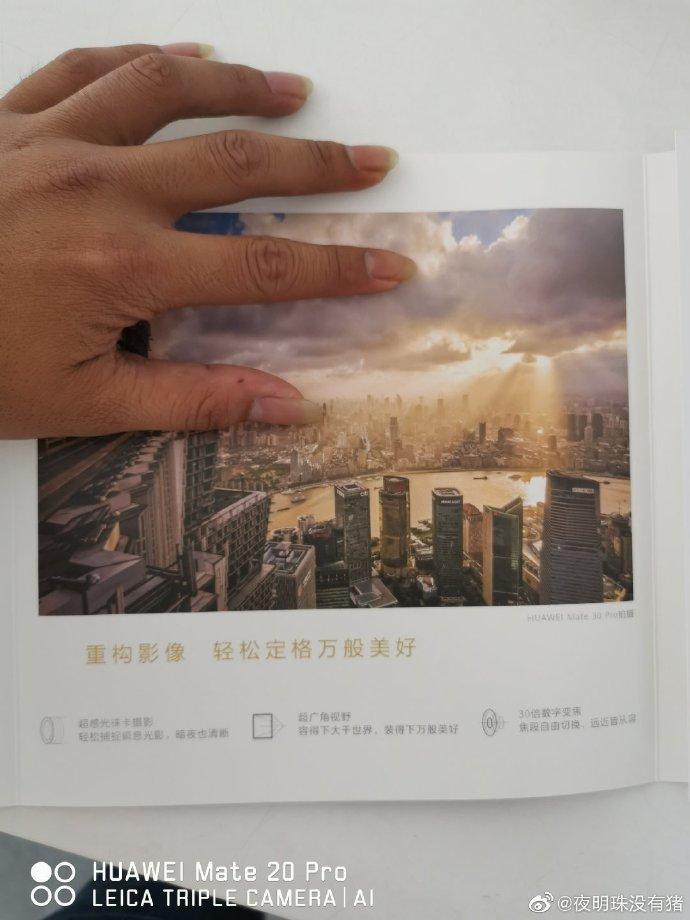 华为Mate 30 Pro宣传手册曝光