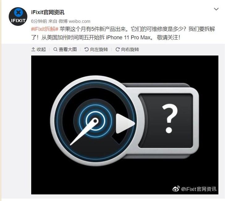 iFixit公布iPhone 11 Pro Max开拆时间:9月21日