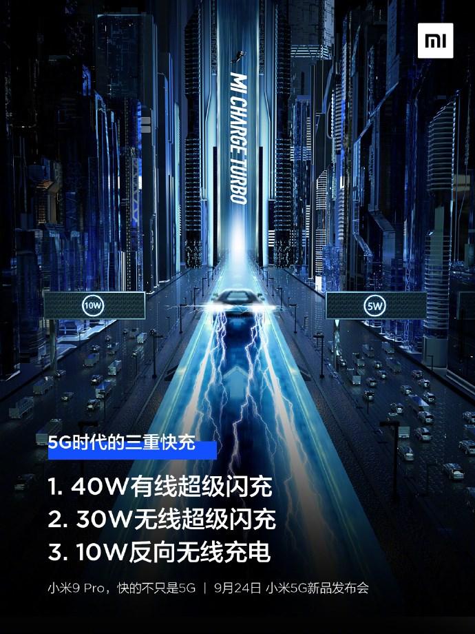 小米9 Pro 5G支持三重快充