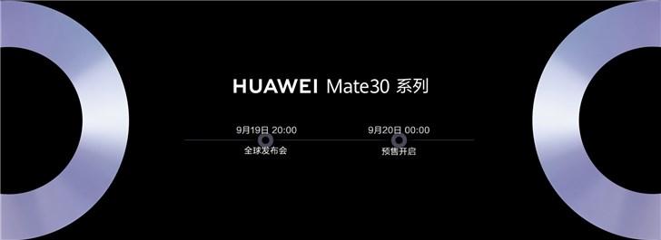华为Mate30/Pro明天零点开启预售