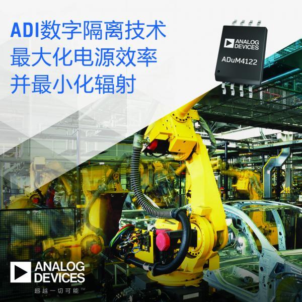 ADI公司推出帮助向工业4.0迁移时 最大化电源效率并最小化辐射的隔离技术
