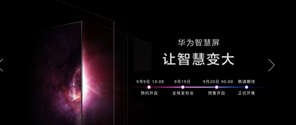 华为智慧屏将于9月20日零点开启预售