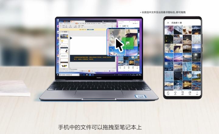 """华为PC""""多屏协同""""正式发布 重构交互想象"""