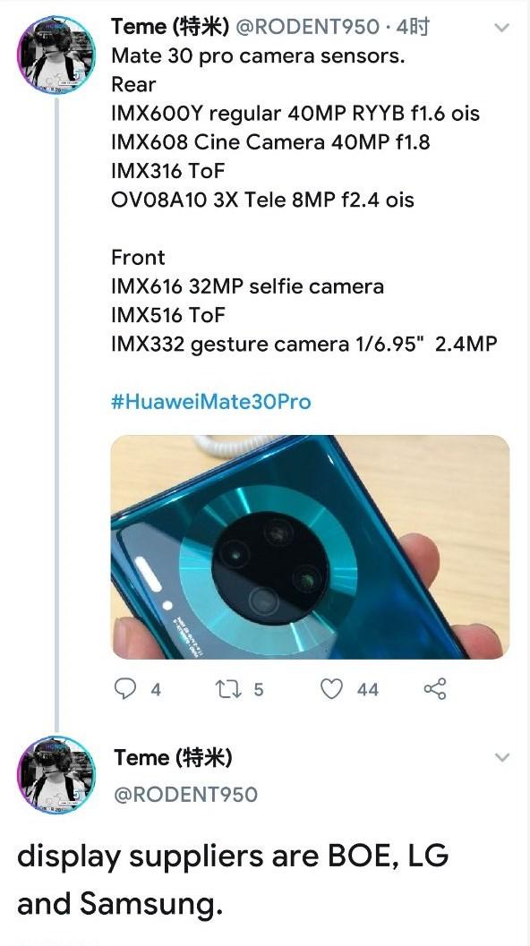 华为Mate30 Pro更多硬件配置信息曝光
