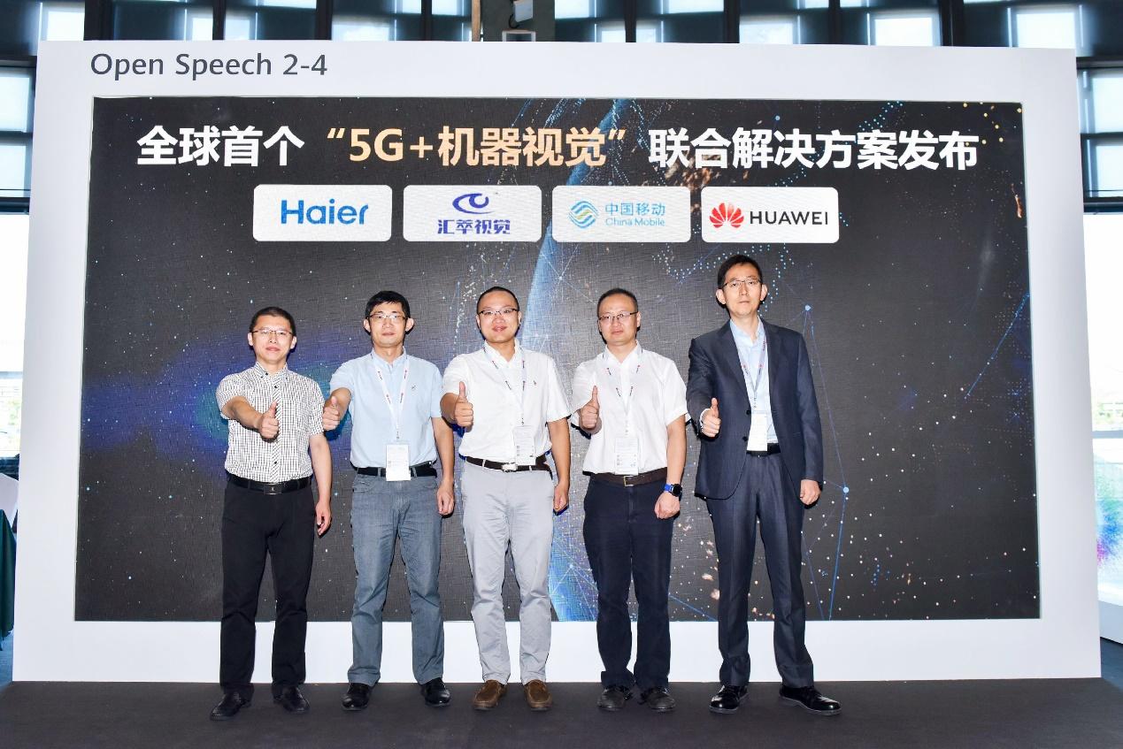 """海尔、汇萃、中国移动和华为发布全球首个智慧工厂""""5G+机器视觉""""联合解决方案"""