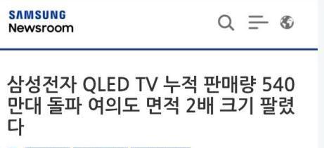 三星QLED电视全球累计销量破540万台