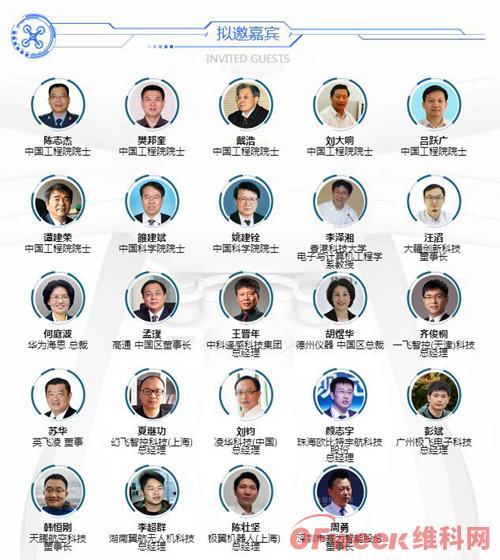 10月25日大批知名企业齐聚南京 共享无人机行业盛会!