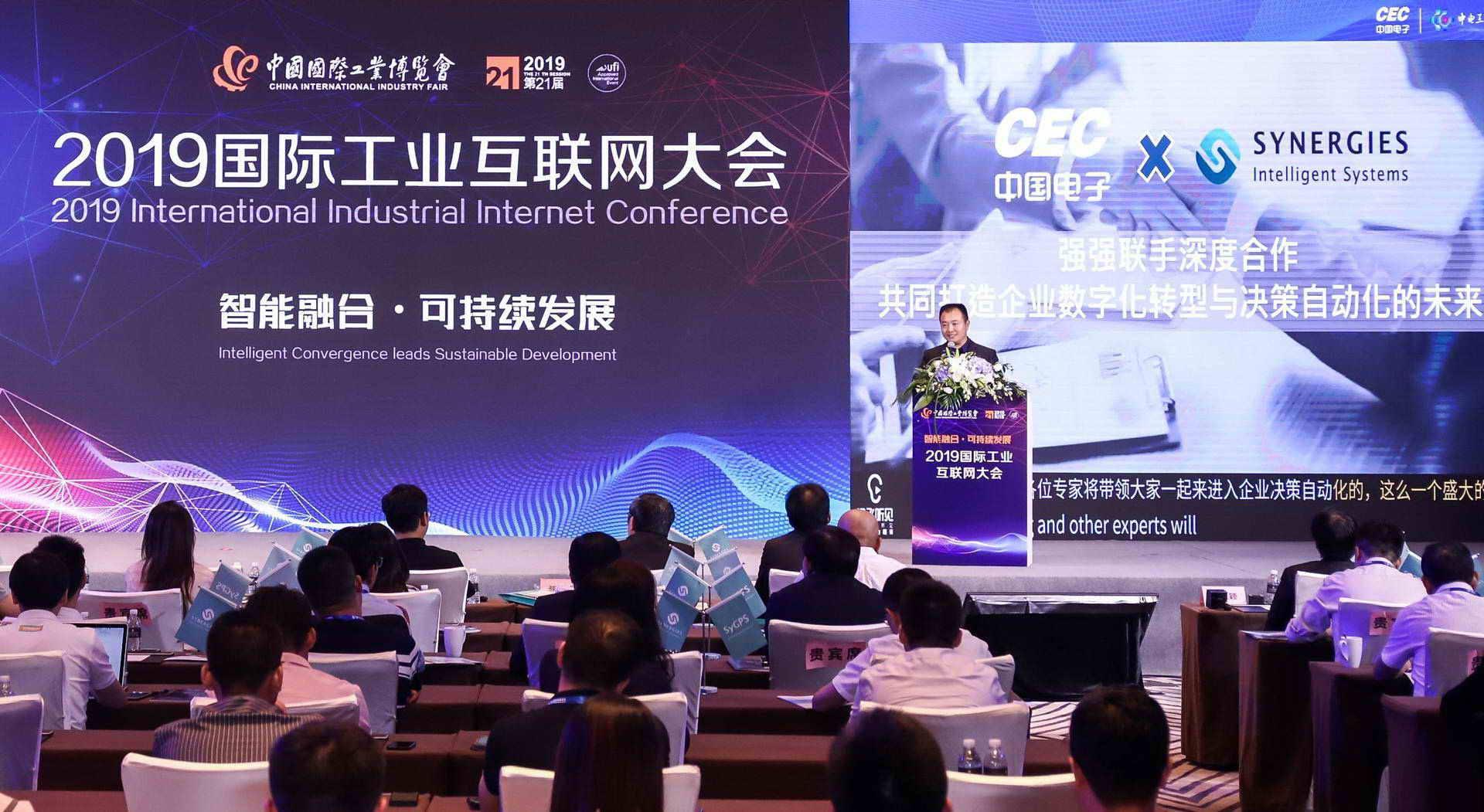 2019国际工业互联网大会在沪成功召开