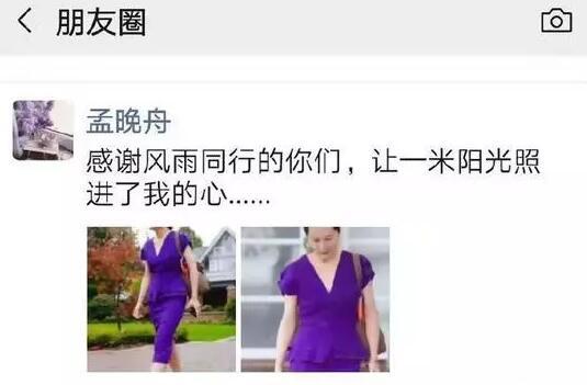 中国移动5G套餐前夕,孟晚舟朋友圈发声