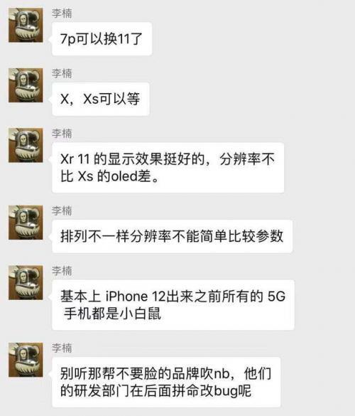 iPhone12 出来之前,尝鲜 5G 的都是小白鼠?