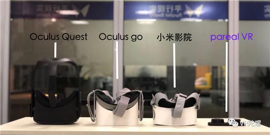 平行现实Pareal获千万级天使轮融资,将于Q4推出最薄VR眼镜