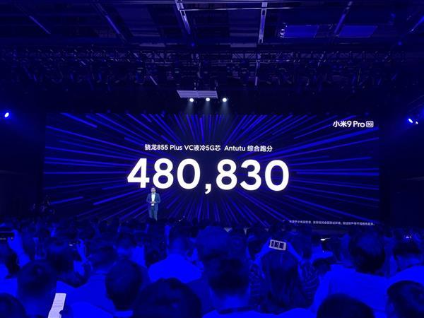 小米9 Pro 5G手机升级骁龙855 Plus处理器 安兔兔跑分48万