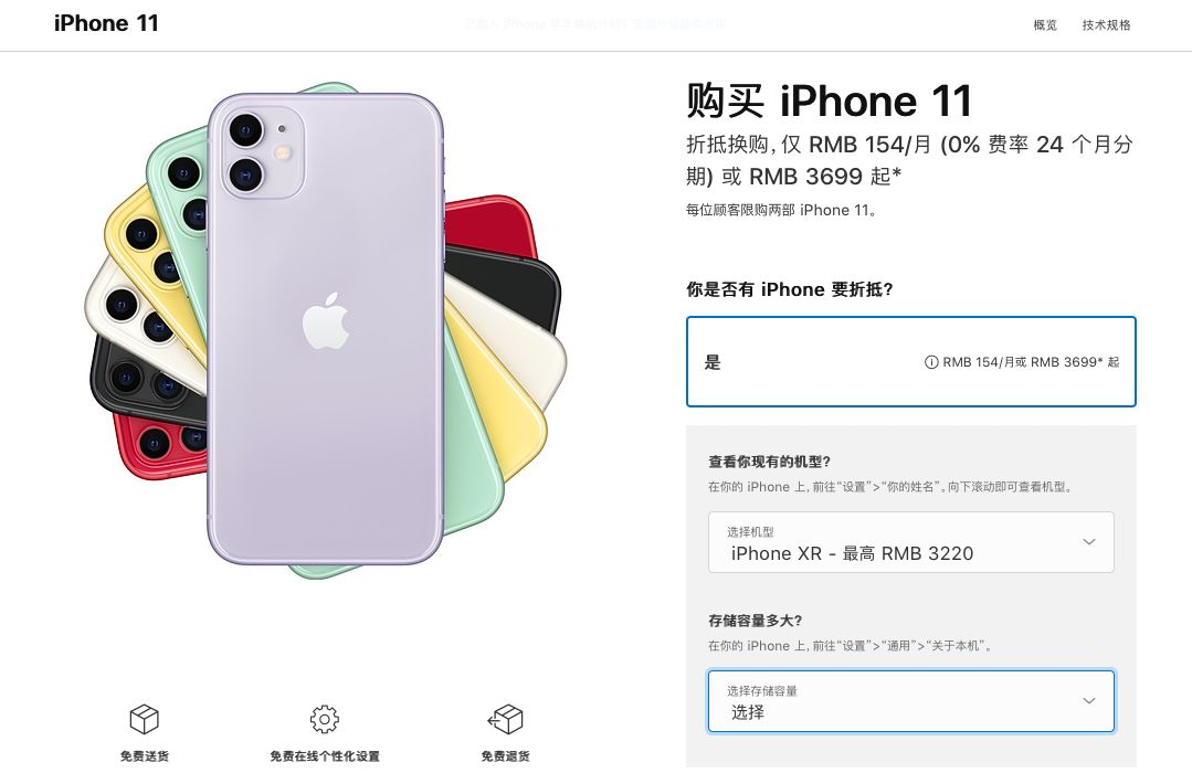 """卖旧手机""""回血""""买新iPhone,二手平台哪家能多卖钱?"""