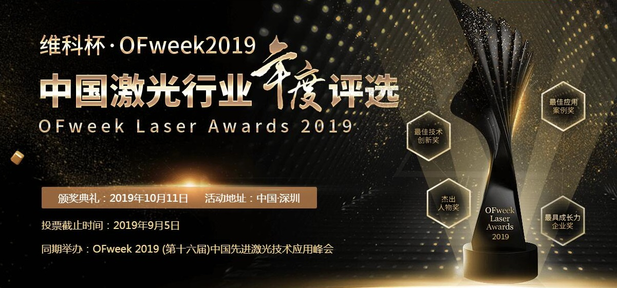 "OFweek 2019""维科杯""激光行业年度评选入围名单揭晓!"