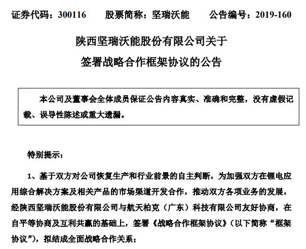 坚瑞沃能与航天柏克合作 将向中国铁塔供货沃特玛电池