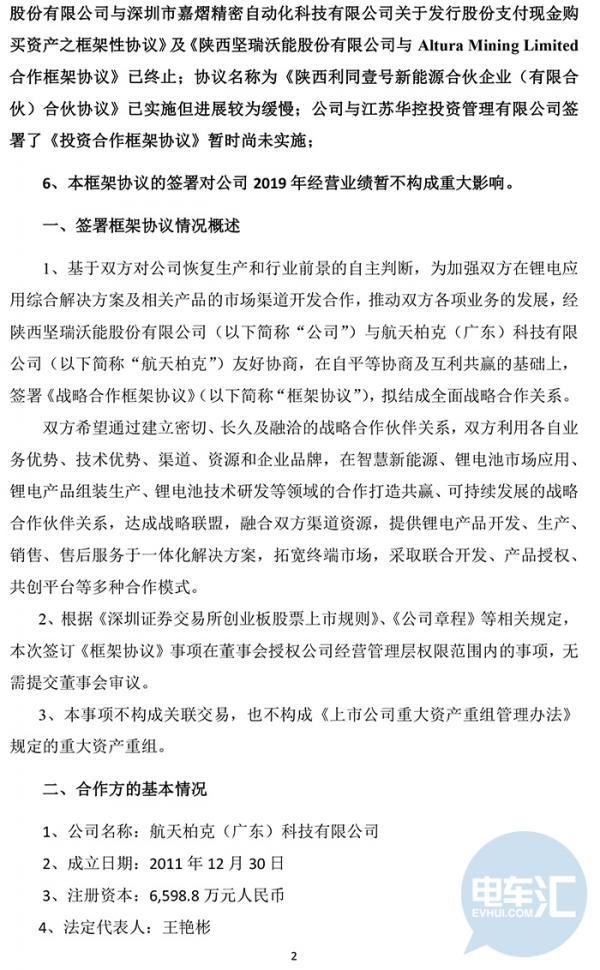 """坚瑞沃能供货中国铁塔,欲借储能电池""""翻身"""""""