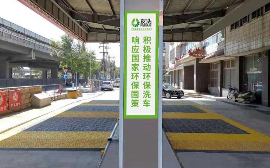 北京大兴国际机场投运,友洗环保同步入驻!