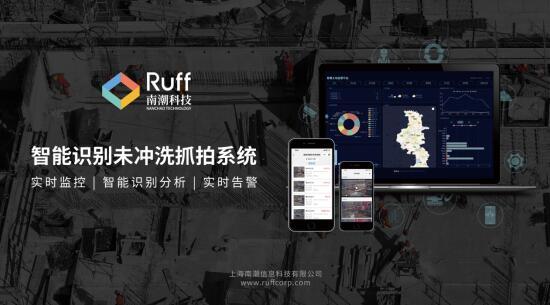 Ruff 南潮科技亮相云栖大会5G+AIoT 创新峰会