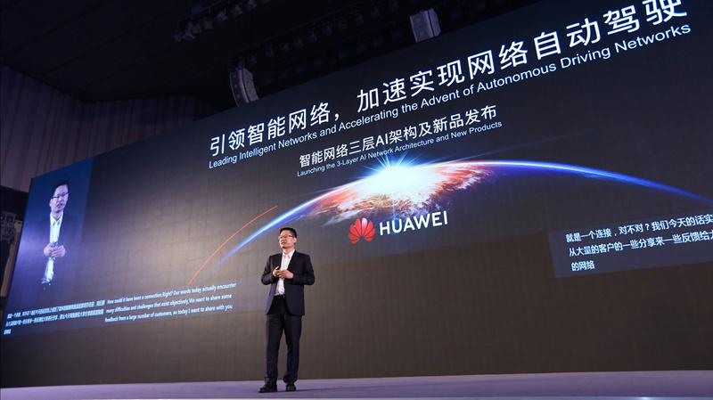 架构升级:华为以三层AI加持全面提升IP网络智能化