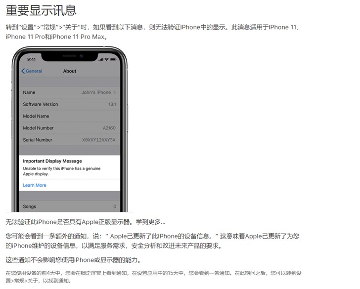 苹果iPhone 11/Pro/Pro Max用户注意!更换非原装屏或将有电池意外耗尽等大量问题