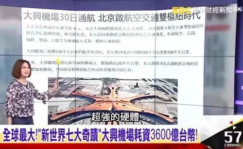 """刷脸登机、智能停车、瑞幸喜茶入驻…北京大兴机场还藏着一颗""""有趣的灵魂"""""""