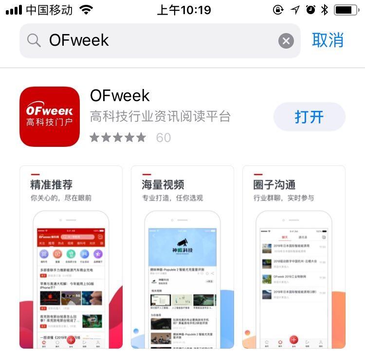千万级资源对接,OFweek供需平台正式发版