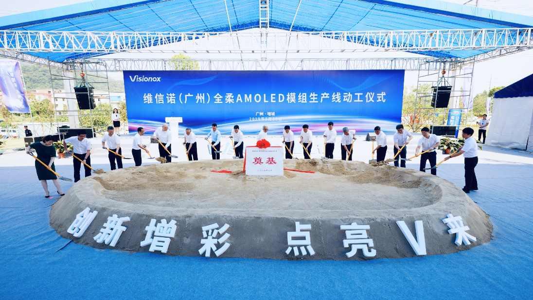 广州首条!维信诺(广州)全柔AMOLED模组生产线动工