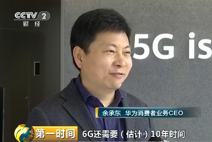 余承东回应华为6G研发:还在研发中,预计还需10年时间