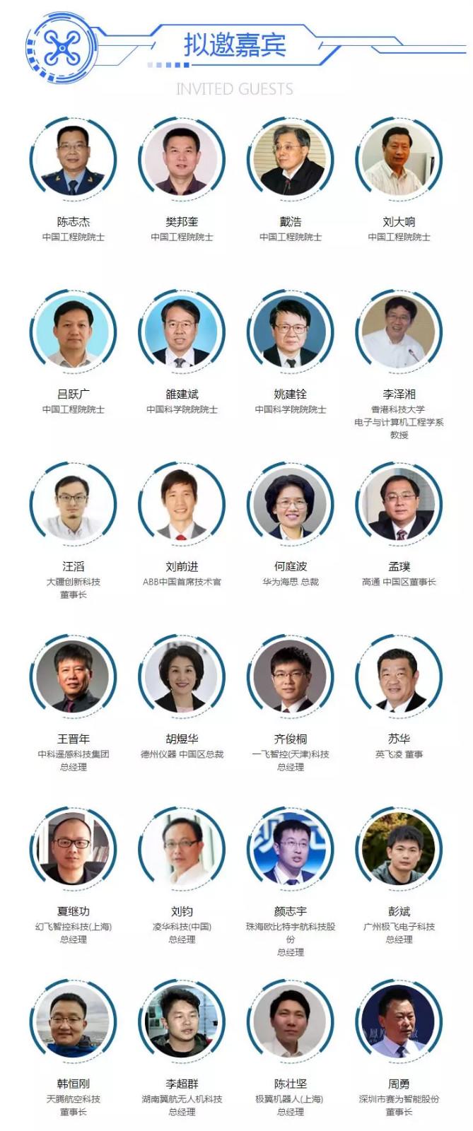 2019国际无人系统产业大会献礼新中国成立70周年