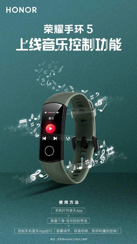 荣耀手环5上线音乐控制功能:可切换音乐、调节音量