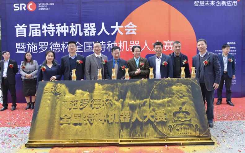 施罗德杯首届全国特种机器人大赛总决赛闪耀鹏城