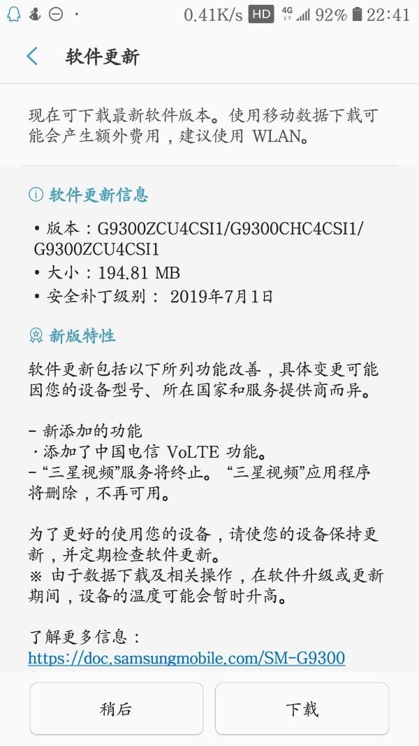 三星Galaxy S7推送系统更新