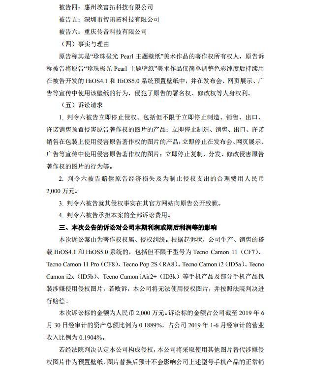 传音控股发布公告回应华为诉讼