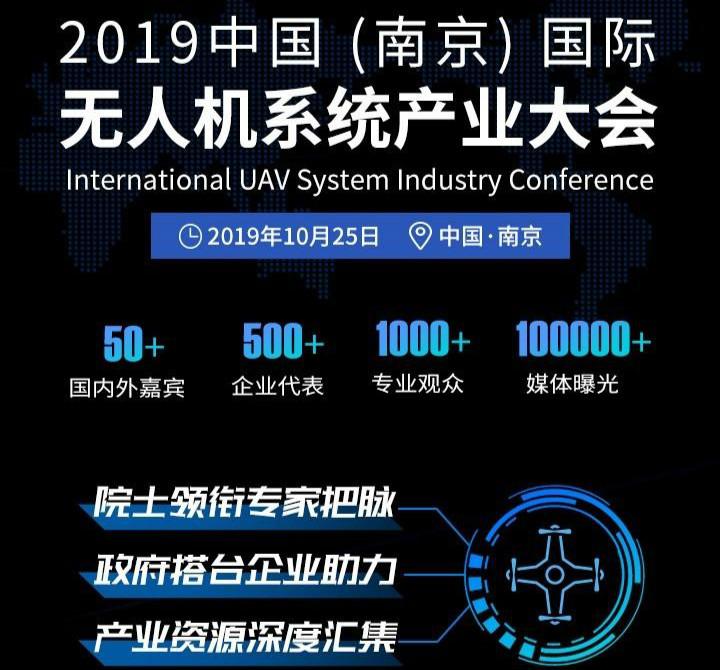 IUSIC 2019|2019中国(南京)国际无人机系统产业大会将于10月起航