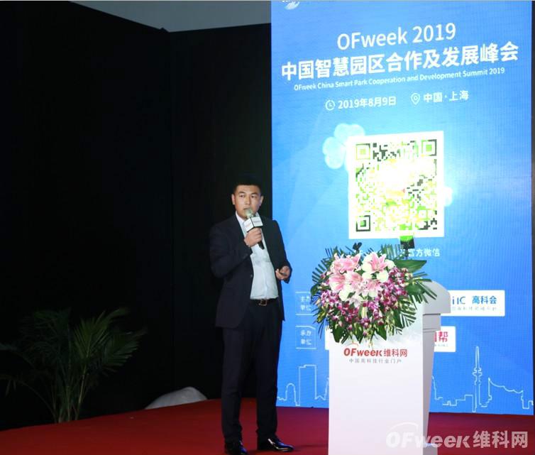 """圆满收官!""""OFweek 2019智慧园区合作及发展峰会""""成功落幕"""