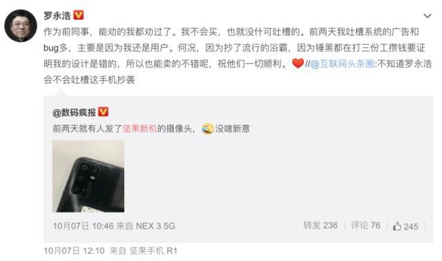 坚果新机四摄曝光一天后,罗永浩向老同事道歉