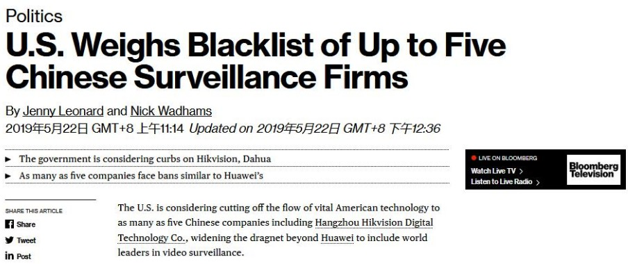没诚意!美一边谈判,一边把海康威视等8家企业列入黑名单