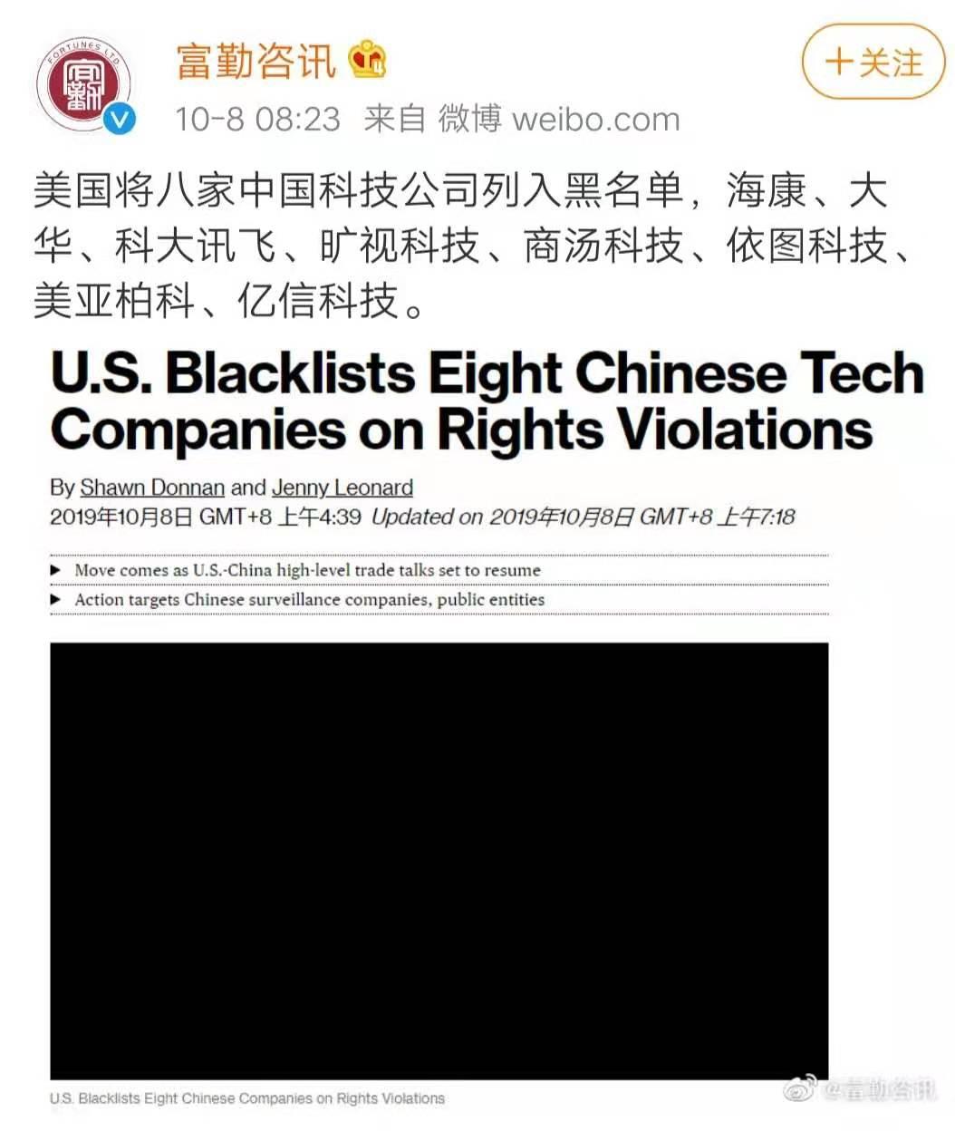 又有8家中国科技公司被美国列入实体清单