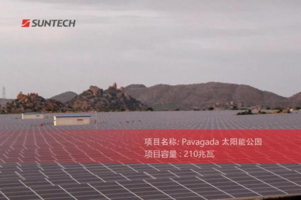 重大里程碑!尚德助力全球最大半片组件光伏电站印度Pavagada项目顺利并网